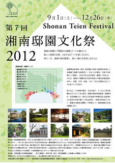 stf2012guidebook.jpg
